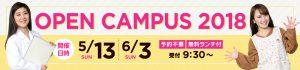 http://www.higashiosaka.ac.jp/admission/opencampus/