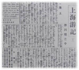 図4 大阪毎日新聞朝刊に掲載された芥川龍之介の『上海游記』(1921.3.17)