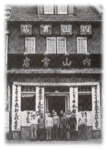 図5 日本人街にあった内山書店