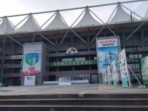 国営の体育館