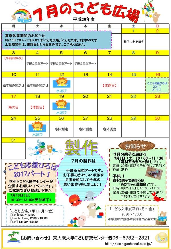 2017年7月こども広場カレンダー