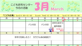 2017年3月「こども広場」カレンダー