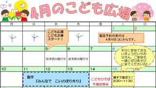 2017年4月「こども広場」カレンダー