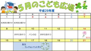 2017年5月「こども広場」カレンダー