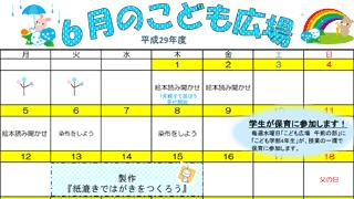 2017年6月「こども広場」カレンダー
