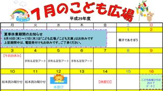 2017年7月「こども広場」カレンダー