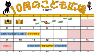 2017年10月「こども広場」カレンダー