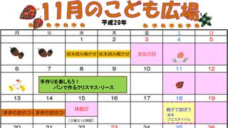 2017年11月「こども広場」カレンダー