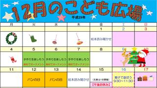 2017年12月「こども広場」カレンダー