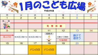 2018年1月「こども広場」カレンダー