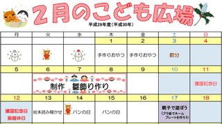 2018年2月「こども広場」カレンダー