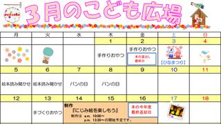 2018年3月「こども広場」カレンダー