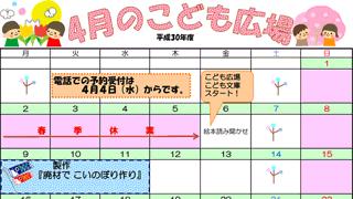 2018年4月「こども広場」カレンダー