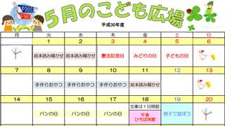 2018年5月「こども広場」カレンダー