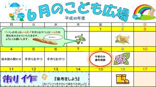 2018年6月「こども広場」カレンダー
