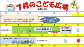 2018年7月「こども広場」カレンダー