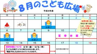 2018年8月「こども広場」カレンダー