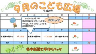 2018年9月「こども広場」カレンダー