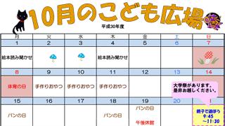 2018年10月「こども広場」カレンダー