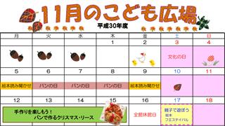 2018年11月「こども広場」カレンダー