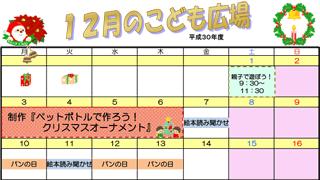 2018年12月「こども広場」カレンダー