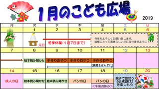 2019年1月「こども広場」カレンダー