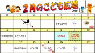 2019年2月「こども広場」カレンダー