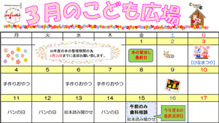 2019年3月「こども広場」カレンダー