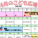 2019年4月「こども広場」カレンダー
