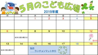 2019年5月「こども広場」カレンダー