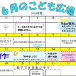 2019年6月「こども広場」カレンダー