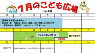 2019年7月「こども広場」カレンダー