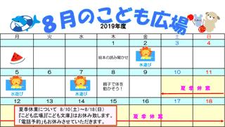 2019年8月「こども広場」カレンダー