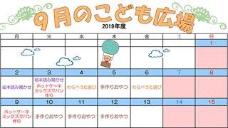 2019年9月「こども広場」カレンダー