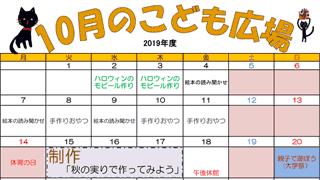 2019年10月「こども広場」カレンダー