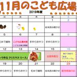 2019年11月「こども広場」カレンダー