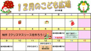2019年12月「こども広場」カレンダー