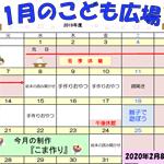 2020年1月「こども広場」カレンダー