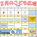 2020年2月「こども広場」カレンダー