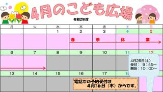 2020年4月「こども広場」カレンダー
