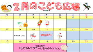 2021年2月「こども広場」カレンダー