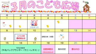 2021年3月「こども広場」カレンダー