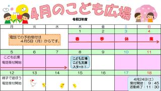 2021年4月「こども広場」カレンダー