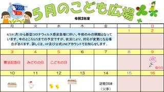2021年5月「こども広場」カレンダー