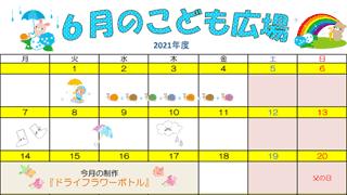 2021年6月「こども広場」カレンダー