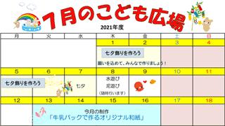 2021年7月「こども広場」カレンダー
