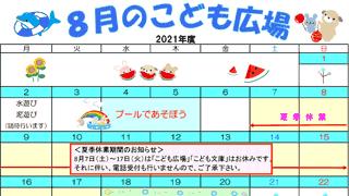 2021年8月「こども広場」カレンダー
