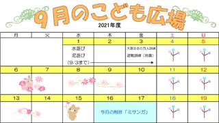 2021年9月「こども広場」カレンダー