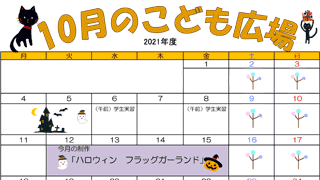 2021年10月「こども広場」カレンダー
